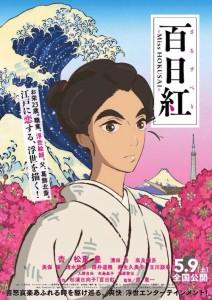 Sarusuberi: Miss Hokusai, Keiichi Hara,Monstra – Festival de Animação de Lisboa, Deus Me Livro