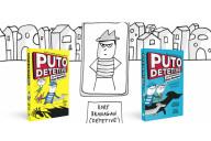 Puto Detective, Porto Editora, As Aventuras de Rory Branagan, Brigada Canina, Andrew Clover, Ralph Lazar, Deus Me Livro